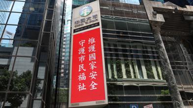 """香港执法部门打击""""本土恐怖主义""""萌芽 呼吁市民共同维护国家安全"""