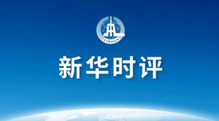 新華時評:住嘴吧,反華政客們!