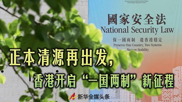 """正本清源再出發,香港開啟""""一國兩制""""新徵程"""