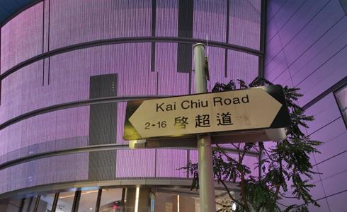 尋訪香港街名背後的先輩故事