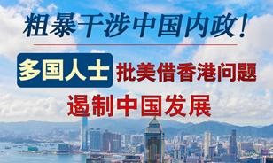 【圖解】粗暴幹涉中國內政!多國人士批美借香港問題遏制中國發展