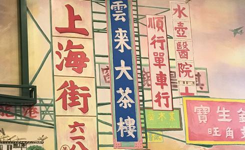 """香港街名裏的""""華夏版圖"""""""
