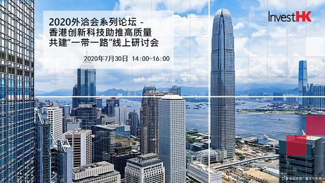 """香港创新科技助推高质量共建""""一带一路""""线上研讨会举行"""