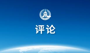 新華社評論員:維護香港法治秩序 同心協力抗擊疫情