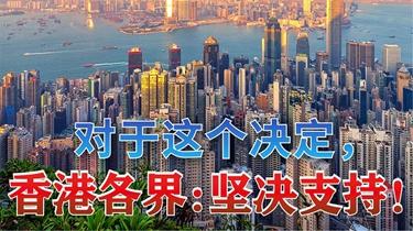 對于這個決定,香港各界:堅決支持!