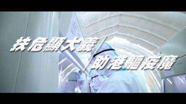 重磅微視頻:扶危顯大義 助港驅疫魔