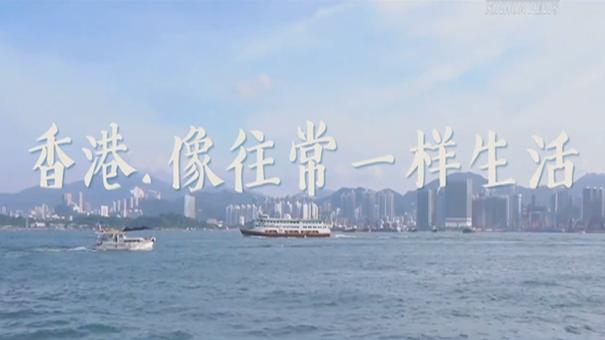 視頻:香港,像往常一樣生活