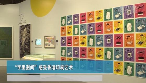 """""""字里图间""""感受香港印刷艺术"""