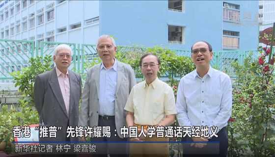 """香港""""推普""""先锋许耀赐:""""我与普通话结缘半世纪"""""""