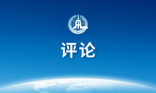 時評:發揮香港獨特優勢 莫讓機遇變遺憾
