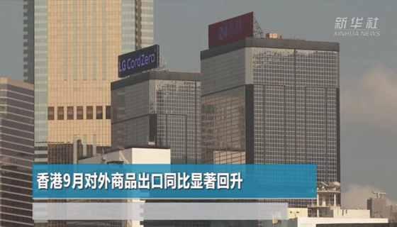 财经速递 香港9月对外商品出口同比显著回升