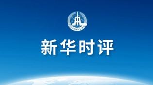 """新華時評:挑戰權威""""攬炒""""香港是條不歸路"""
