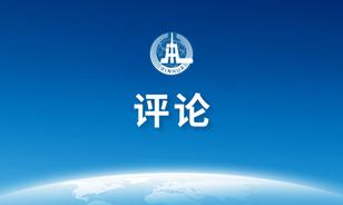 """評論:香港民生福祉絕不容""""攬炒"""""""