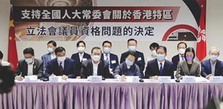 【圖解】香港各界堅決擁護全國人大常委會決定:有助香港社會由亂轉治