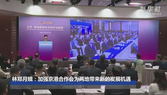 林鄭月娥:加強京港合作會為兩地帶來新的發展機遇
