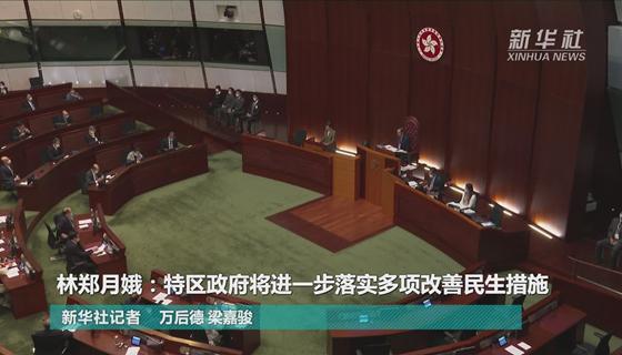 林鄭月娥:特區政府將進一步落實多項改善民生措施