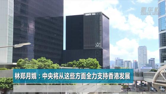 林鄭月娥:中央將從這些方面全力支持香港發展