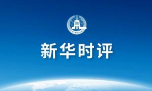 新華時評:露骨的政治霸淩與強盜邏輯