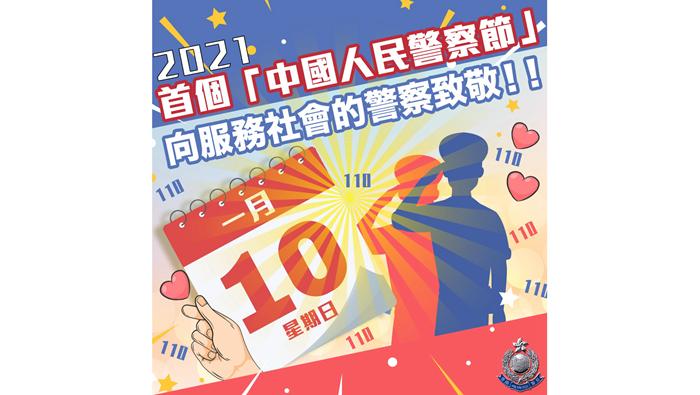 """香港警隊熱烈祝賀首個""""中國人民警察節"""""""