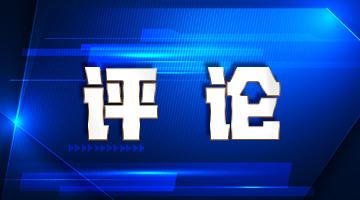 新華時評:涉港挺華發言體現國際社會共同呼聲