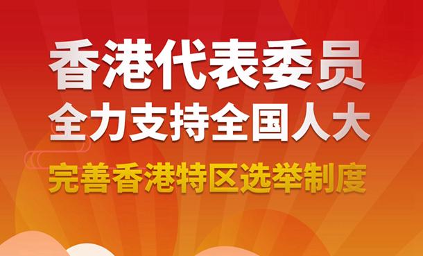 香港代表委員全力支持全國人大完善香港特區選舉制度