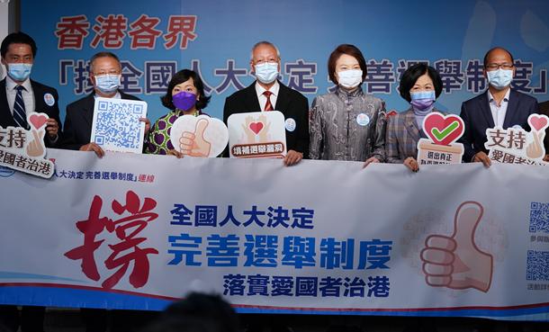 香港各界發起係列活動支持全國人大完善香港選舉制度決定