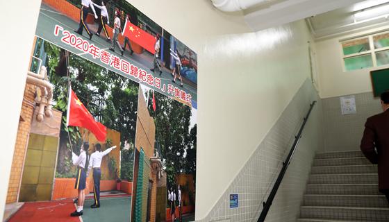 一所香港中学的爱国传承