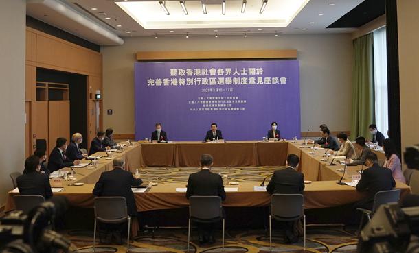 中央有關部門充分聽取香港各界完善選舉制度意見