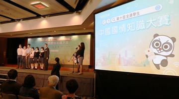 第十屆全港學生中國國情知識大賽落幕 5000余名學生參加