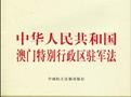 中華人民共和國澳門特別行政區駐軍法