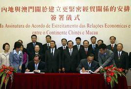 內地與澳門關于建立更緊密經貿關係的安排