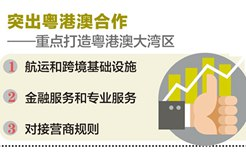 """廣東省參與建設""""一帶一路""""的實施方案"""