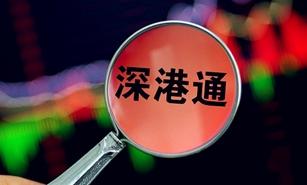 深港通將為香港資本市場添新活力