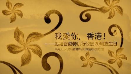我愛你,香港!——香港中聯辦慶祝回歸20周年微視頻