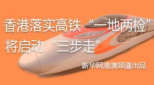 廣深港高鐵香港段預計明年通車