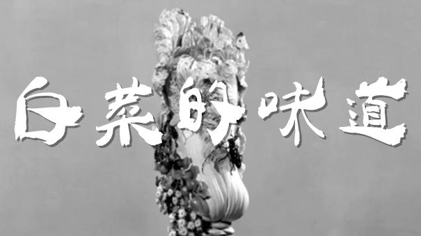 國家相冊(粵語版):白菜的味道