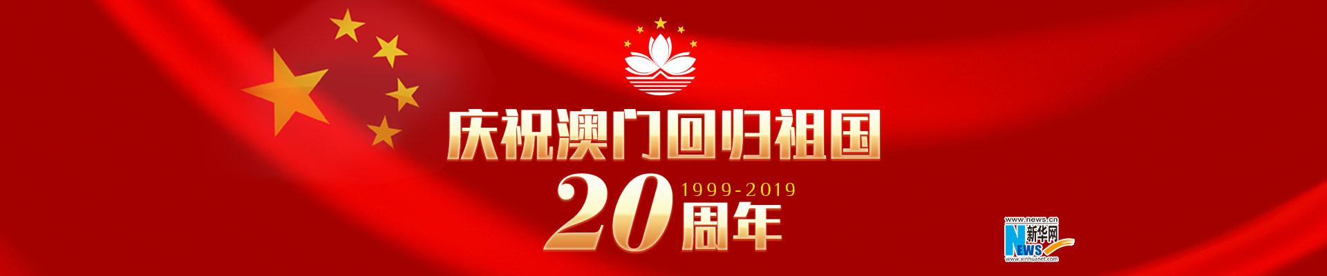 http://www.xinhuanet.com/gangao/zt/qzamhg20/images/banner.jpg