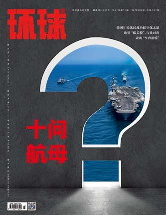 《環球》雜志2021年第15期封面