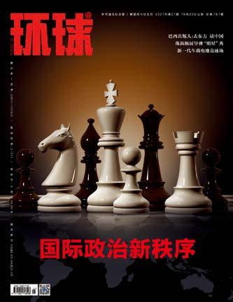 《環球》雜志2021年第21期封面