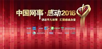 """""""中国网事·感动2016""""年度网络人物揭晓"""