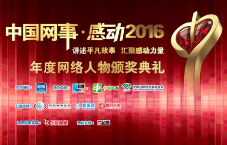 中國網事·感動2016