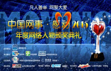 中國網事·感動2015