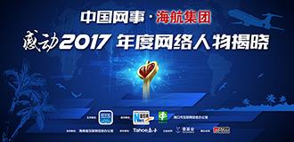 """""""中国网事·感动2017""""年度网络人物揭晓"""