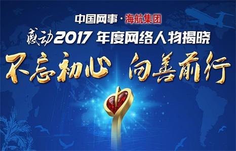 中國網事·感動2017