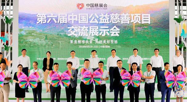 第六屆中國慈展會拉開帷幕  碧桂園將建智慧建築科技産業扶貧基地