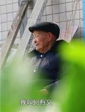 """""""勇救落水幼童的88歲老兵""""何有義"""