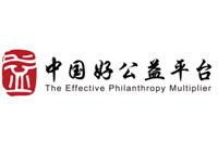 中国好公益平台