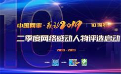 中國網事·感動2019二季度評選