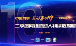 中國網事·感動2019二季度揭曉