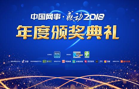 中國網事·感動2018